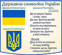 Государственные символы Украины