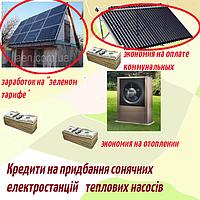 """Кредит от Укргазбанка под установку домашней солнечной станции, теплового насоса, гелиоколлектора и программа """"ЭКО-Энергия"""""""