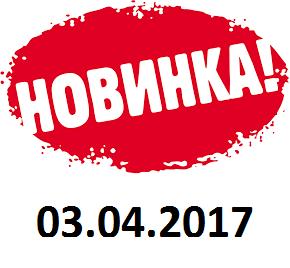 Поступления за 03 марта 2017