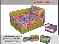 Детский диван Гном с мягкой подушкой и яркими вставками