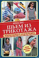 Ивонна Янке Шьем из трикотажа. Женская одежда от 40 до 56 размера