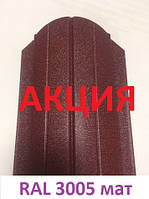 Металлический штакетник 108мм. Матовый-бесплатная доставка по Украине