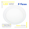 Светодиодный светильник Feron AL510 18W 1080Lm 4000K (LED панель) круглая