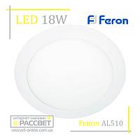 Светодиодный светильник Feron AL510 18W 1080Lm 4000K (LED панель) круглая, фото 1