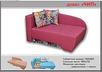 Детский диван-малютка Чип с мягкими подушками и декоративной строчкой