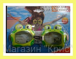 ДЕТСКИЕ ОЧКИ ДЛЯ ПЛАВАНИЯ INTEX 55603 Fun!Акция