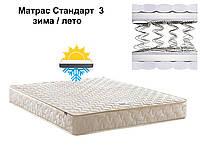 Матрас Стандарт 3 зима / лето