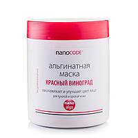 """Альгинатная маска """"Красный виноград"""", 200г, NanoCode"""