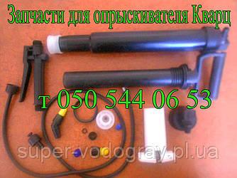 Запчасти для опрыскивателя Кварц Профи ОГ-112П,ОГ-115П