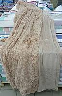 Покрывало/плед (искусственный мех) 220*240 Длинный ворс Бежевый