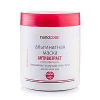 "Альгинатная маска ""Антивозраст"", 200г, NanoCode, фото 1"