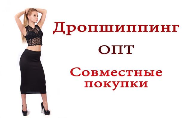 """Условия сотрудничества! Интернет-магазин """"Lubelia"""" приглашает к сотрудничеству по системе дропшиппинг, совместные покупки, мелкий ОПТ"""