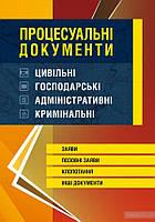 Процесуальні документи: цивільні, господарські, адміністративні, кримінальні. Заяви, позовні заяви, клопотання, інші документи