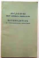 Путеводитель по Эчмиадзинскому монастырю (Армения)