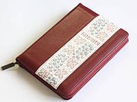 Библия в русском переводе