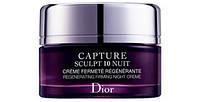 Ночной крем для лица Capture Sculpt 10 Nuit Dior (Каптюр Скульпт 10 Нуит Диор)