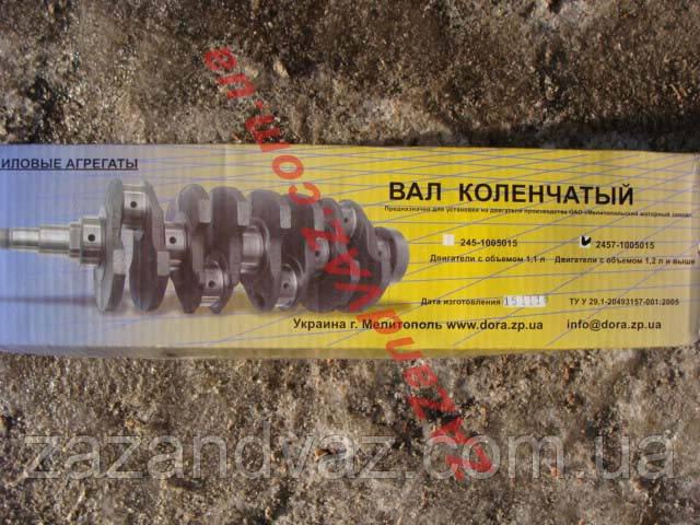 Коленвал (вал коленчатый) Таврия 1102 Славута 1103 1.2 ООО Дора Мелитополь 2457-1005015