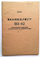 Милливольтметр В3-42. Техническое описание и инструкция по эксплуатации
