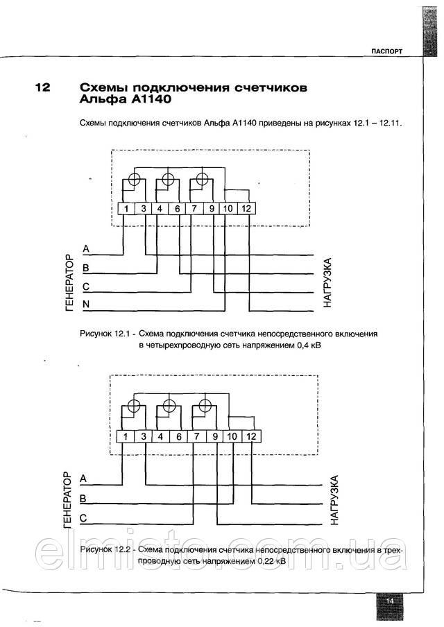 Паспорт электросчетчика Альфа A1140-10-RАL-BW-4Т