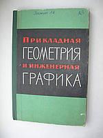 Прикладная геометрия и инженерная графика. Выпуск 3