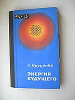 """А.Проценко """"Энергия будущего"""". Серия: Эврика"""