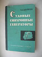 """Г.Мелешкин """"Судовые синхронные генераторы"""""""