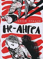 Сергей Гридин Не-ангел