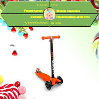Самокат детский трехколесный Scooter Maxi 466-113 оранжевый @ Самокат дитячий триколісний Scooter Maxi 466-113