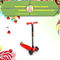 Самокат детский трехколесный Scooter Maxi 466-113 красный @ Самокат дитячий триколісний Scooter Maxi 466-113 ч