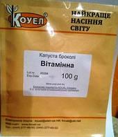 Капуста брокколі Вітамінна 100г ( Коуел)