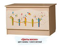 """Ящик для игрушек """"Цветы жизни"""" (Размер: 80х49х65 см) ТМ Вальтер-С Венге светлый - Ваниль Y-1. V1"""