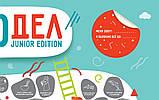 Мотиваційний скретч постер 1DEA.me 100справ JUNIOR edition (російською мовою), фото 6
