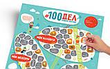 Мотиваційний скретч постер 1DEA.me 100справ JUNIOR edition (російською мовою), фото 2