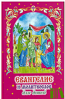 Евангелие и молитвослов для детей. Составил протоиерей В. Чугунов