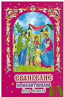 Евангелие и молитвослов для детей. Составил протоиерей В. Чугунов, фото 1