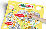 """Скретч постер 1DEA.me 100 СПРАВ JUNIOR edition"""" (українською мовою), фото 6"""