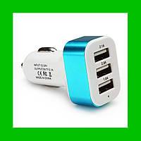 Автомобильная зарядка 3 USB - 1.0A , 2.1А, 2.0А!Акция