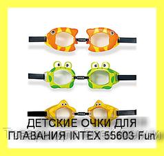 ДЕТСКИЕ ОЧКИ ДЛЯ ПЛАВАНИЯ INTEX 55603 Fun