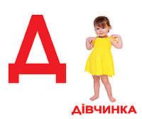 Абетка, 34 картки, Великі картки на українській мові, УКР,Вундеркинд с пеленок,карты Домана, факты