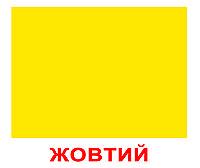 Форма + колір     2 в 1, Великі картки на українській мові, УКР,карты Домана, факты