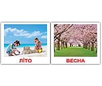 Пори року (двосторонні: 40 зображень) - картки на українській мові, УКР,Вундеркинд с пеленок УКР