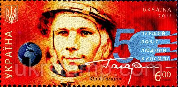 50 лет полета Юрия Гагарина в космос