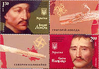 Предводители казацких восстаний Г.Лобода и С.Наливайко,