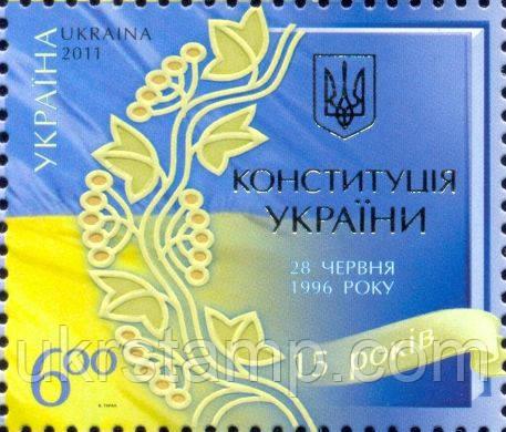 15 лет Конституции Украины
