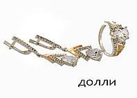 Серебряный набор изделий с золотыми пластинами