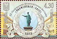 Украинская филателистическая выставка в Одессе