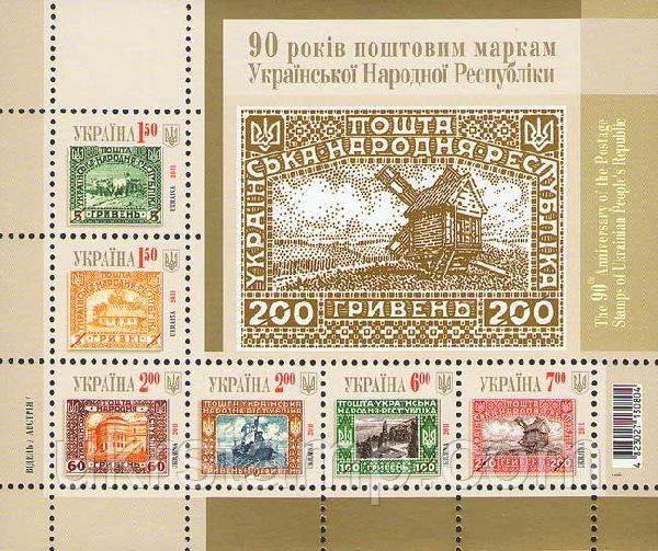90-летие маркам УНР, блок