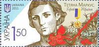 Героиня Великой Отечественной войны Т. Маркус