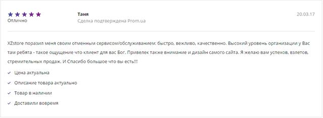 Скриншот отзывов наших клиентов