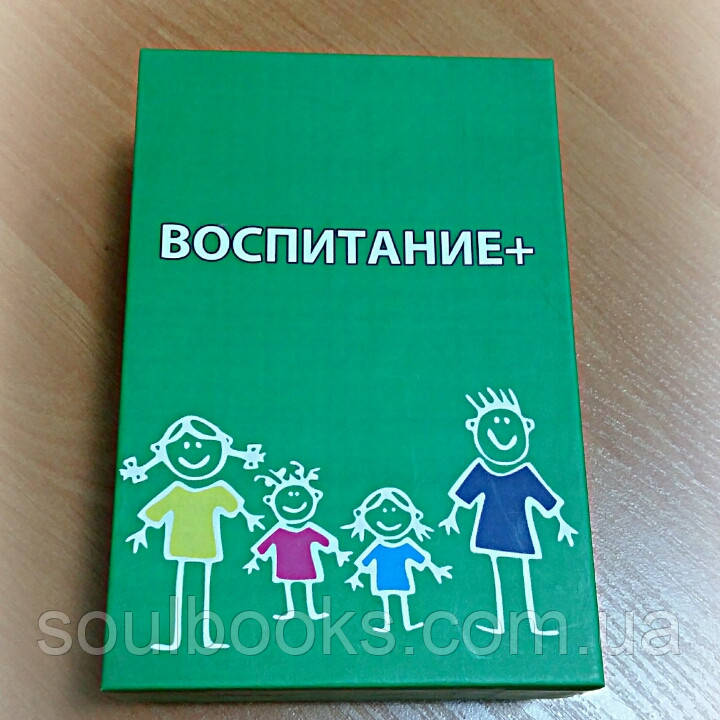 Воспитание + (Милютина Е., Рубель Н.) - Психологическая семейная игра